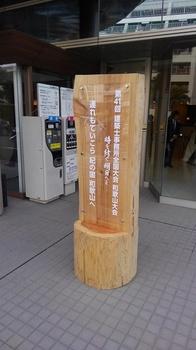 全国大会看板 - コピー.JPG