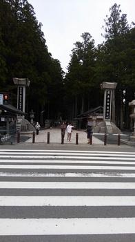 高野山奥の院入口.JPG